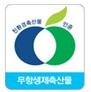 친환경 농수산물의 인증 표시(구)