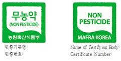 무농약 농산물의 표시