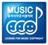개 기관(한국음악저작권협회, 한국음악실연자연합회, 한국음반산업협회)으로부터 이용허락 인증된 웹사이트인 경우 음악저작권 이용계약 인증표시