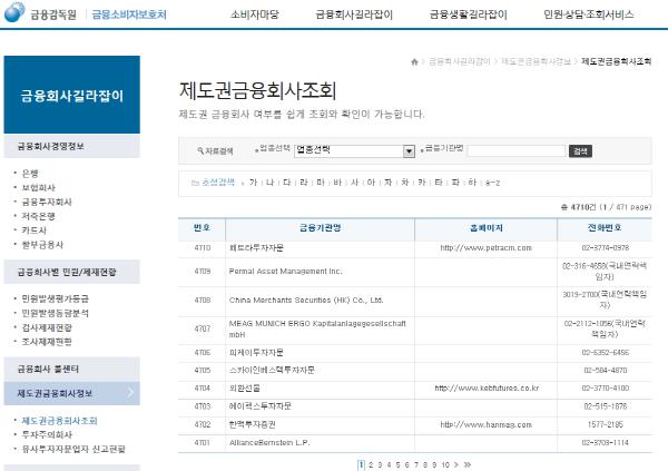 금융민원센터 홈페이지에서 제도권 금융회사 확인하는 법