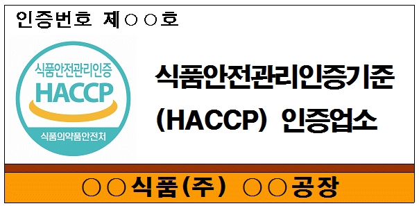 인증번호, 해썹(HACCP) 인증표시, 식품안전관리인증기준(HACCP) 인증업소라는 표시가 되어있는 지정업소의 현판견본