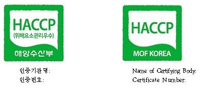 해양수산부의 HACCP(위해요소관리우수)라고 쓰여져있는 초록색의 이전 인증표시와 그 인증표시의 영어본