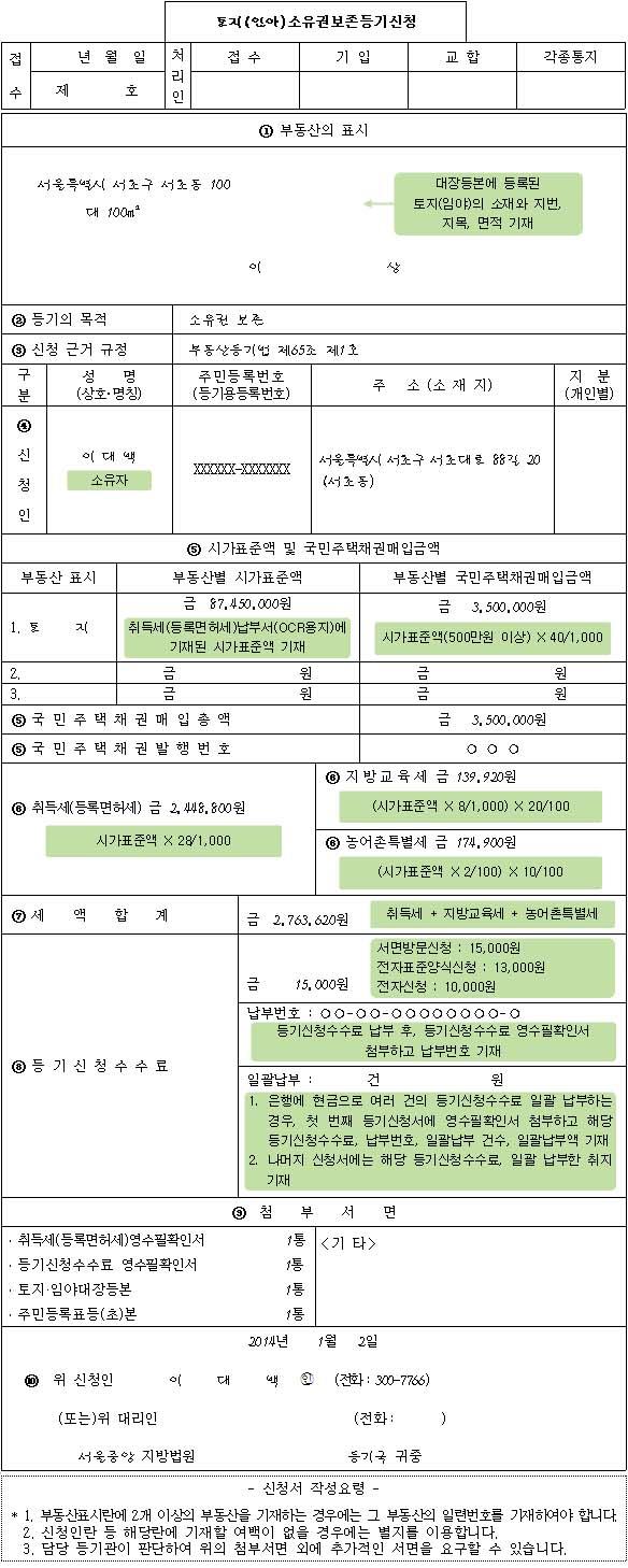 토지(임야)소유권보존등기신청서 양식