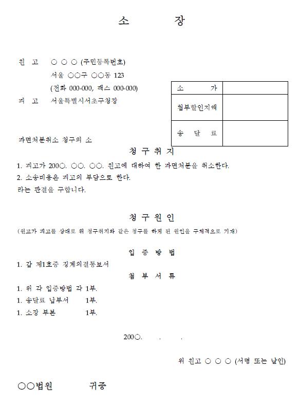 행정소송 소장 작성 예시