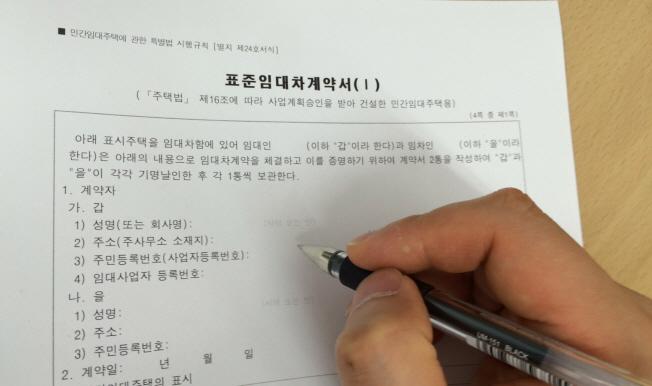 표준임대차계약서(1)을 작성하는 모습