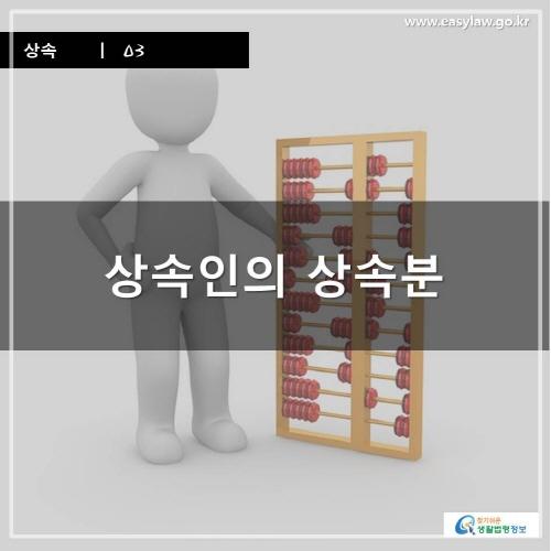 상속_상속인의 상속분 계산에 관한 그림(계산기를 들고 있는 사람)