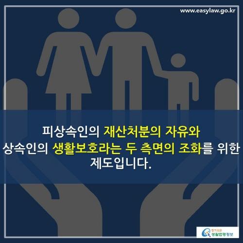 피상속인의 재산처분의 자유와 상속인의 생활보호라는 두 측면의 조화를 위한 제도입니다.