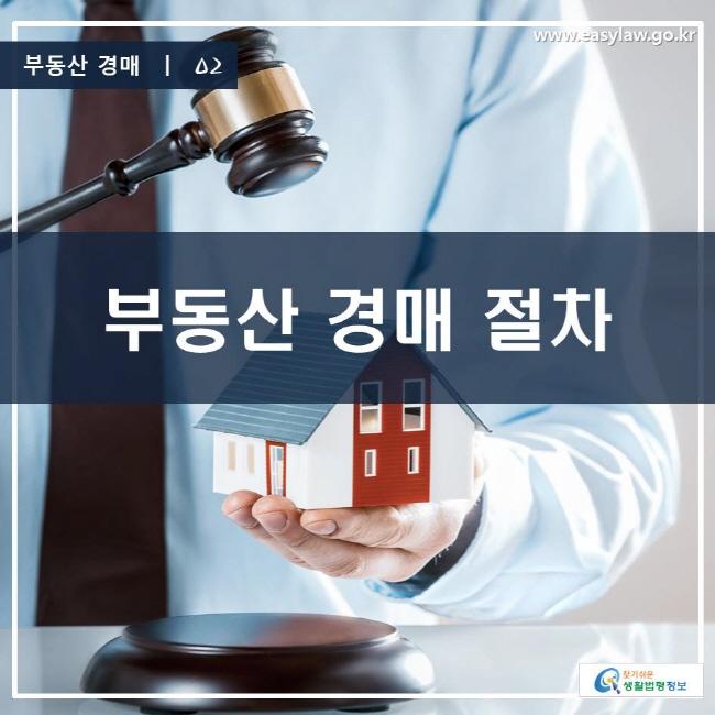 부동산 경매 | 02 부동산 경매 절차 www.easylaw.go.kr 찾기 쉬운 생활법령정보 로고