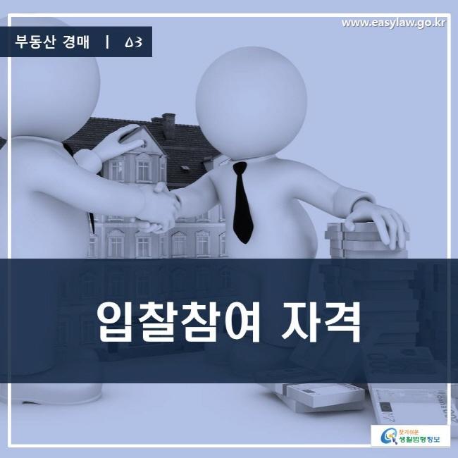 부동산 경매 | 03 입찰참여 자격 www.easylaw.go.kr 찾기 쉬운 생활법령정보 로고
