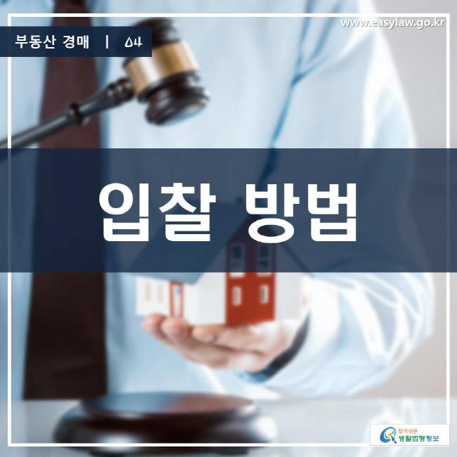 부동산 경매 | 04 입찰 방법 www.easylaw.go.kr 찾기 쉬운 생활법령정보 로고