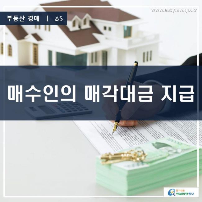 부동산 경매 | 05 매수인의 매각대금 지급 www.easylaw.go.kr 찾기 쉬운 생활법령정보 로고