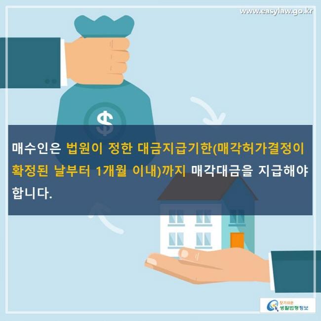 매수인은 법원이 정한 대금지급기한(매각허가결정이 확정된 날부터 1개월 이내)까지 매각대금을 지급해야 합니다.