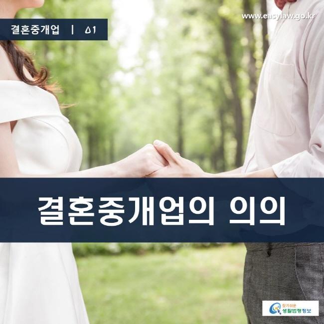 결혼중개업 | 01 결혼중개업의 의의 www.easylaw.go.kr 찾기 쉬운 생활법령정보 로고