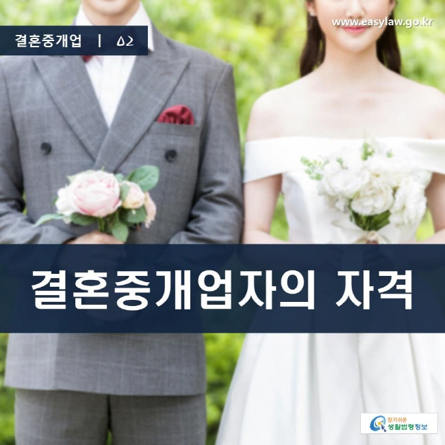 결혼중개업 | 02 결혼중개업자의 자격 www.easylaw.go.kr 찾기 쉬운 생활법령정보 로고