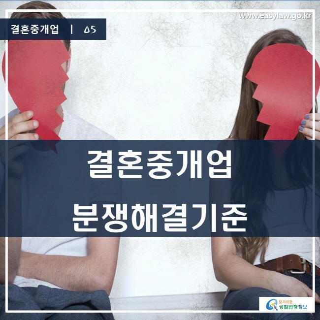 결혼중개업 | 05 결혼중개업 분쟁해결기준 www.easylaw.go.kr 찾기 쉬운 생활법령정보 로고