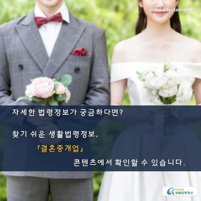 자세한 법령정보가 궁금하다면? 찾기 쉬운 생활법령정보, 「결혼중개업」 콘텐츠에서 확인할 수 있습니다.