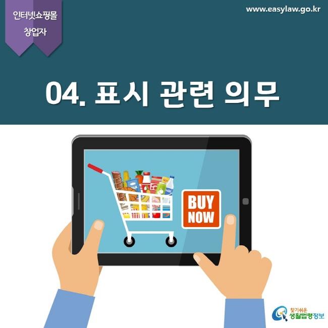 인터넷쇼핑몰 창업자  www.easylaw.go.kr  04. 표시 관련 의무  찾기쉬운 생활법령정보