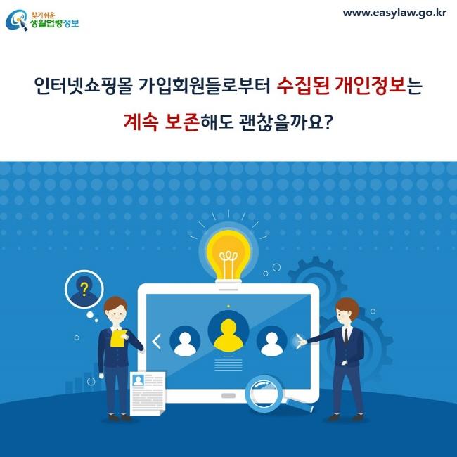 인터넷쇼핑몰 가입회원들로부터 수집된 개인정보는 계속 보존해도 괜찮을까요?