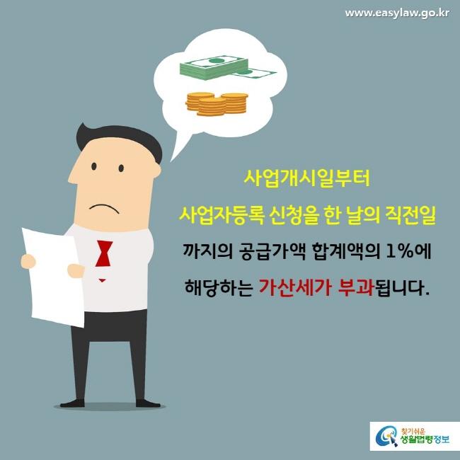 사업개시일부터 사업자등록 신청을 한 날의 직전일까지의 공급가액 합계액의 1%에 해당하는 가산세가 부과됩니다.