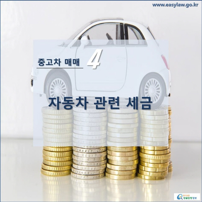 중고차 매매 4 중고차 관련 세금 www.easylaw.go.kr 찾기쉬운 생활법령정보