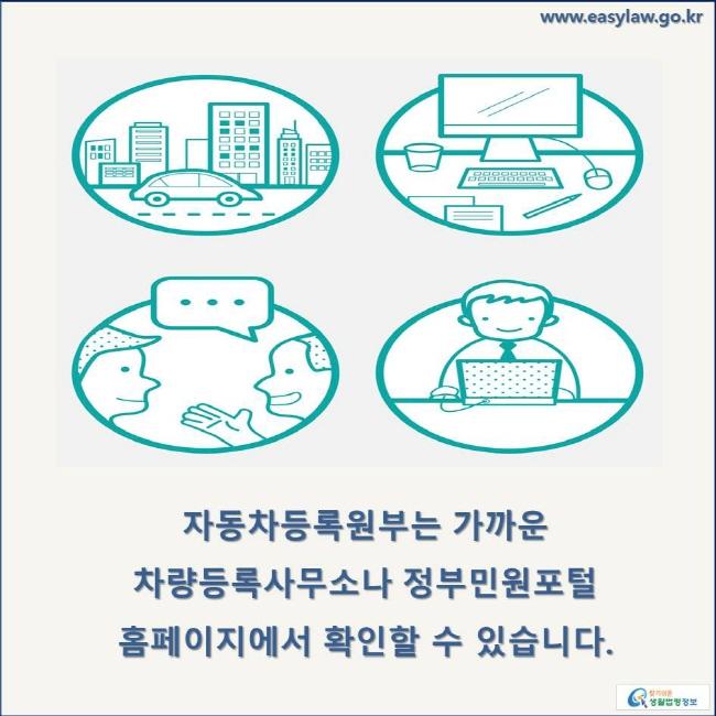 자동차등록원부는 가까운 차량등록사무소나 정부민원포털 홈페이지에서 확인할 수 있습니다.