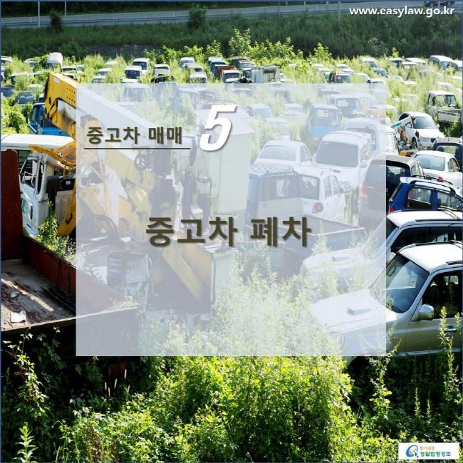 중고차 매매 5 중고차 폐차 www.easylaw.go.kr 찾기쉬운 생활법령정보