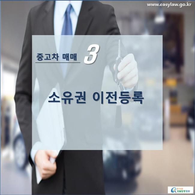 중고차 매매 3 소유권 이전등록 www.easylaw.go.kr 찾기쉬운 생활법령정보