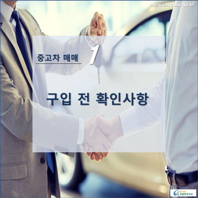 중고차 매매 1 구입 전 확인사항 www.easylaw.go.kr 찾기쉬운 생활법령정보
