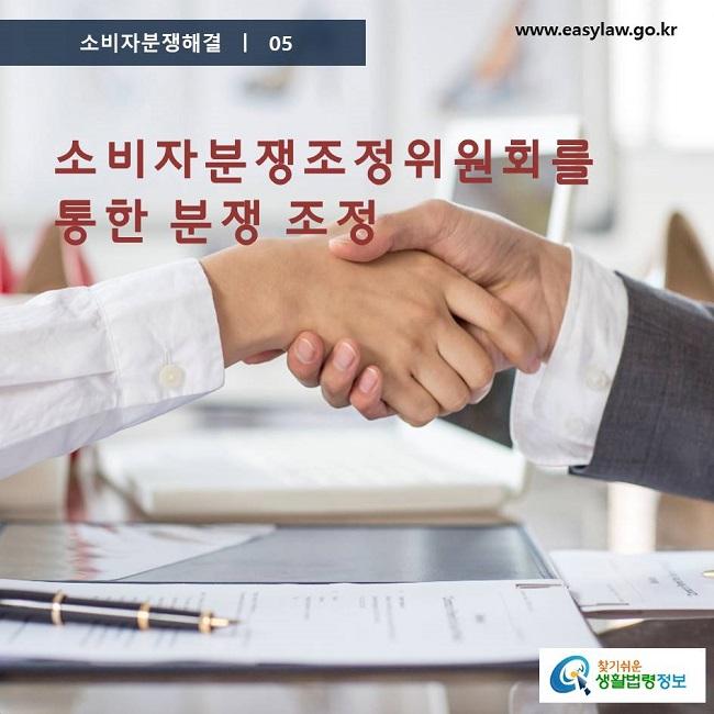 소비자분쟁해결 05 소비자분쟁조정위원회를 통한 분쟁조정 찾기쉬운 생활법령정보 www.easylaw.go.kr