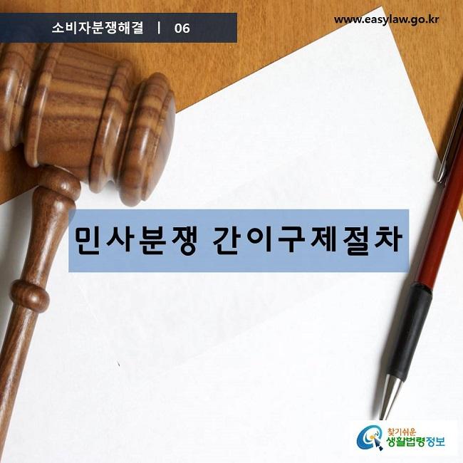 소비자분쟁해결 06 민사분쟁 간이구제절차 찾기쉬운 생활법령정보 www.easylaw.go.kr
