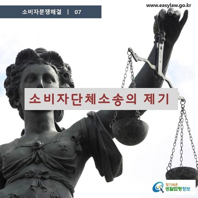 소비자분쟁해결 07 소비자단체소송의 제기 찾기쉬운 생활법령정보 www.easylaw.go.kr