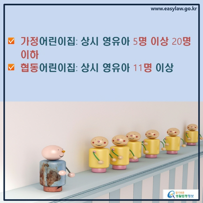 √가정어린이집: 상시 영유아 5명 이상 20명 이하 √협동어린이집: 상시 영유아 11명 이상