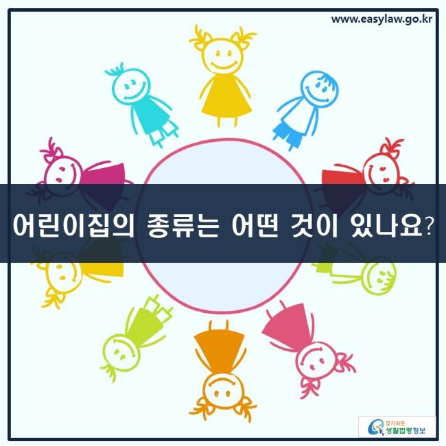 어린이집의 종류는 어떤 것이 있나요?
