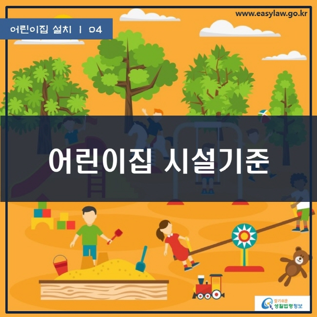 어린이집 설치 | 04 어린이집 시설기준 www.easylaw.go.kr 찾기쉬운 생활법령정보 로고