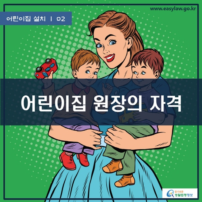 어린이집 설치 | 02 어린이집 원장의 자격 www.easylaw.go.kr 찾기쉬운 생활법령정보 로고