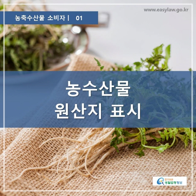 농축수산물 소비자 01, 농수산물 원산지 표시 제목, 찾기쉬운 생활법령정보 로고 www.easylaw.go.kr