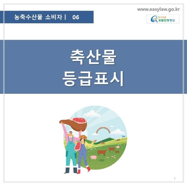 농축수산물 소비자 06, 축산물 등급표시, 찾기쉬운 생활법령정보 로고 www.easylaw.go.kr