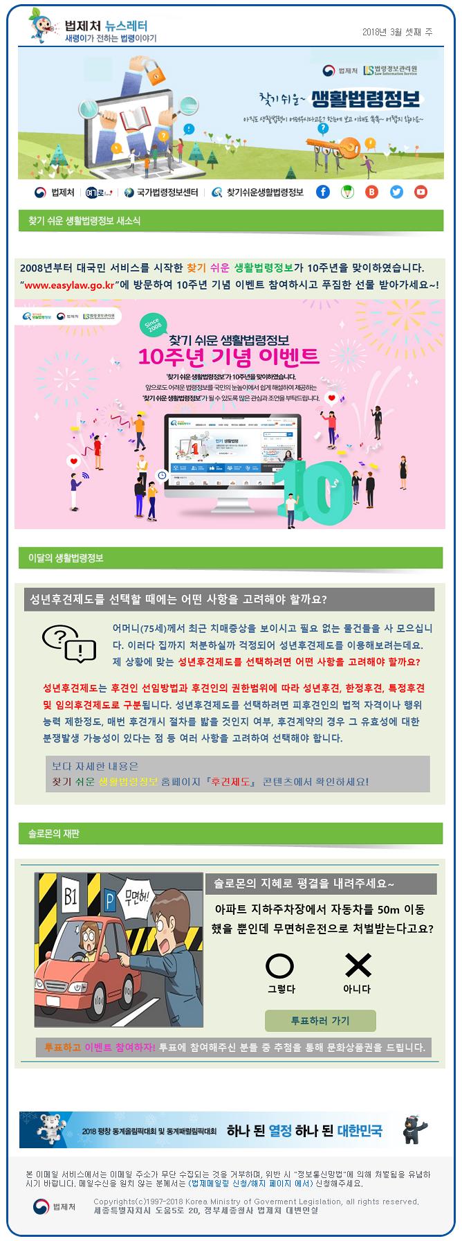 2018년 3월 찾기 쉬운 생활법령정보 뉴스레터