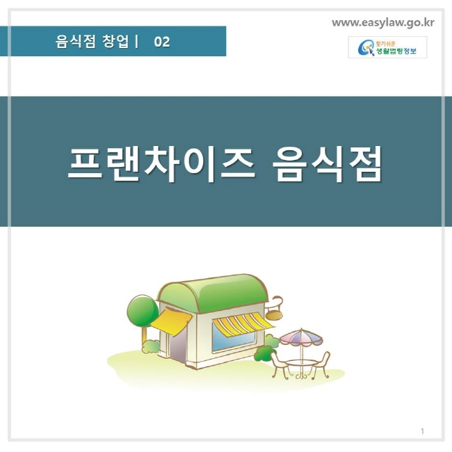 음식점 창업 02, 프랜차이즈 음식점, 찾기쉬운 생활법령정보 로고 www.easylaw.go.kr
