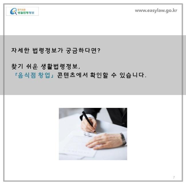 자세한 법령정보가 궁금하다면 ? 찾기 쉬운 생활법령정보,「음식점 창업」 콘텐츠에서 확인할 수 있습니다.
