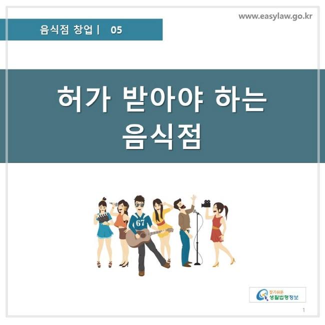 음식점 창업 05, 허가 받아야 하는 음식점, 찾기쉬운 생활법령정보 로고 www.easylaw.go.kr