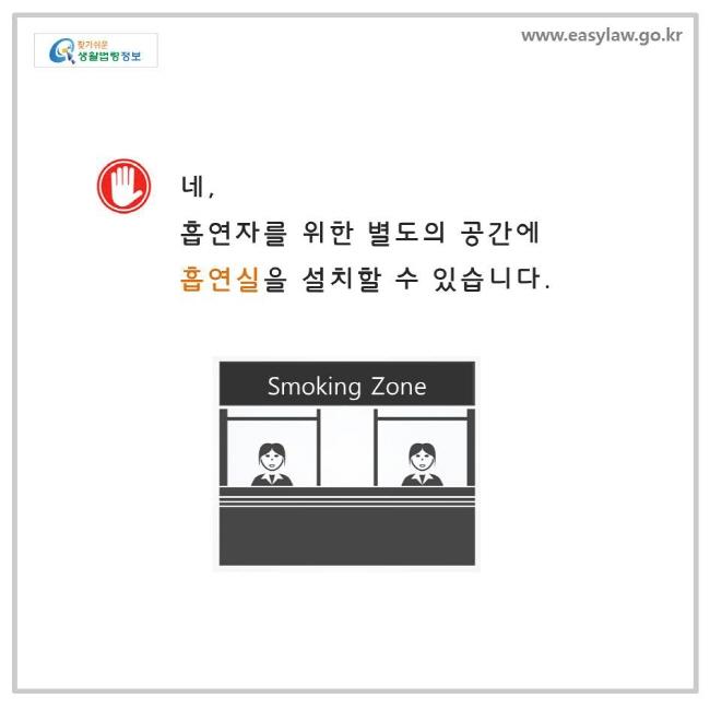 네, 흡연자를 위한 별도의 공간에 흡연실을 설치할 수 있습니다.