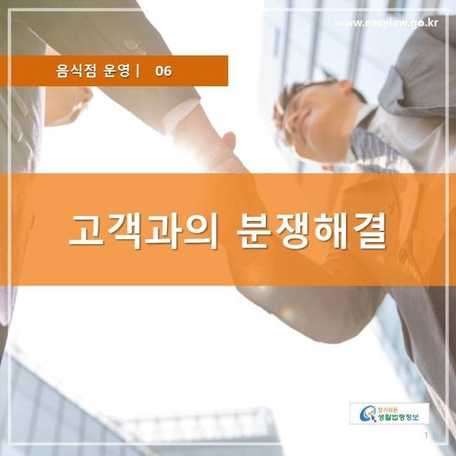 음식점 운영 06, 고객과의 분쟁해결, 찾기쉬운 생활법령정보 로고 www.easylaw.go.kr