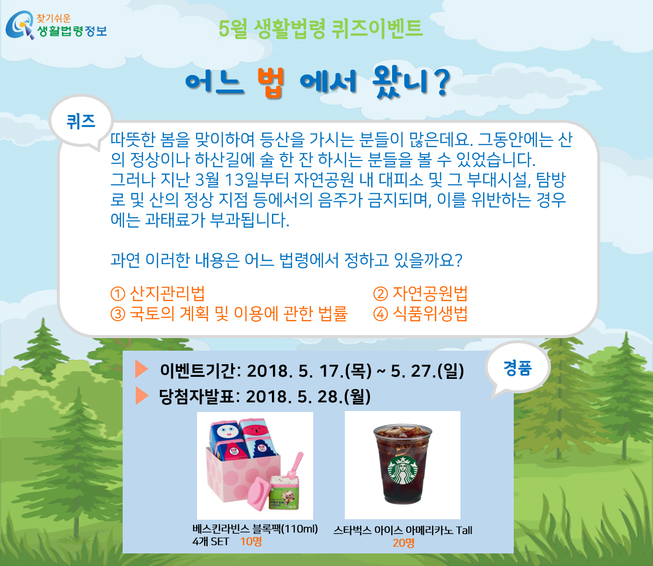 """2018년 5월 생활법령 퀴즈 이벤트 개최 """"어느 법에서 왔니"""""""