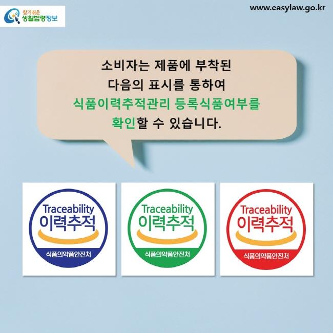 소비자는 제품에 부착된 다음의 표시를 통하여 식품이력추적관리 등록식품여부를 확인할 수 있습니다.