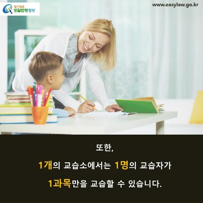 또한, 1개의 교습소에서는 1명의 교습자가 1과목만을 교습할 수 있습니다.
