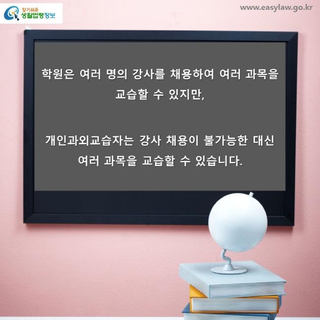 학원은 여러 명의 강사를 채용하여 여러 과목을 교습할 수 있지만, 개인과외교습자는 강사 채용이 불가능한 대신 여러 과목을 교습할 수 있습니다.