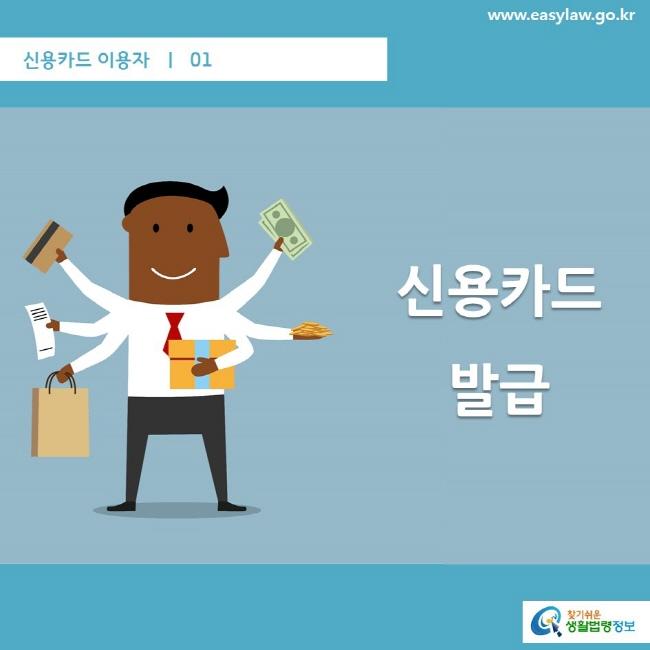 신용카드 이용자  ㅣ  01   www.easylaw.go.kr  신용카드 발급  찾기쉬운 생활법령정보 로고