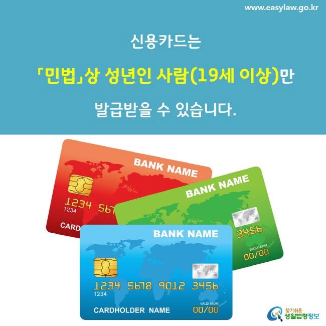 신용카드는 「민법」상 성년인 사람(19세 이상)만 발급받을 수 있습니다.