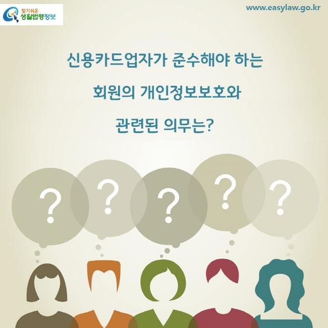 신용카드업자가 준수해야 하는 회원의 개인정보보호와 관련된 의무는?